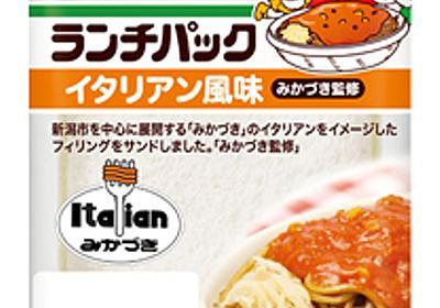 新潟県民のソウルフードを使ったランチパック「イタリアン風味」がまさかの2バージョン展開 「正しい判断」「戦争を回避した」と県民から称賛の声 - ねとらぼ