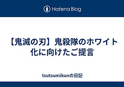 【鬼滅の刃】鬼殺隊のホワイト化に向けたご提言 - tsutsumikunの日記