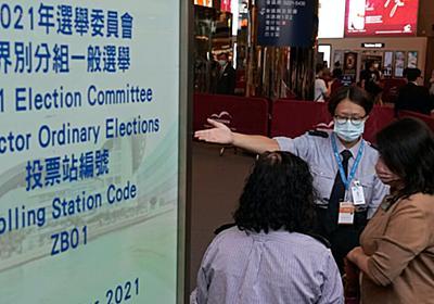 香港選挙「愛国者」主導に 親中派一色、民主派排除: 日本経済新聞
