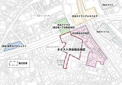 渋谷・桜丘で新たな大規模再開発 事業化に向け東急不動産ら協定締結 - シブヤ経済新聞