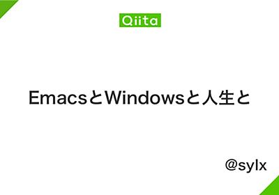 EmacsとWindowsと人生と - Qiita