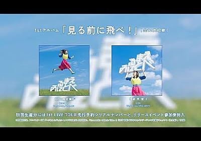 鈴木みのり - 1stアルバム「見る前に飛べ!」全曲視聴動画 - YouTube