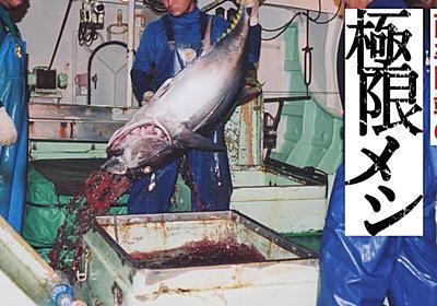船酔い地獄のマグロ船から生還するため、死ぬ気で食べ抜いた43日間【極限メシ】 - メシ通 | ホットペッパーグルメ