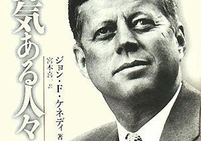 J・F・ケネディ大統領の名言に学ぶ期限を決めるメリット、利点【ビジネス】【自己啓発】 - 漫画の地球儀