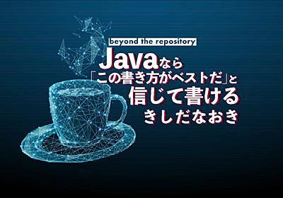 Javaなら「この書き方がベスト」と信じて書ける - きしだなおきに聞く、Javaのこれまでとこれから - エンジニアHub|若手Webエンジニアのキャリアを考える!