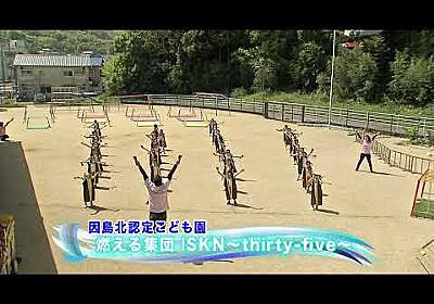 【YouTube】2021年ええじゃんSANSA・がり 因島北認定こども園 燃える集団 ISKN~thirty-five~