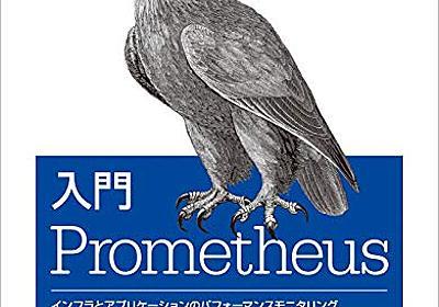 Amazon.co.jp: 入門 Prometheus ―インフラとアプリケーションのパフォーマンスモニタリング: Brian Brazil, HASH(0x901db30), HASH(0x9006d60): Books