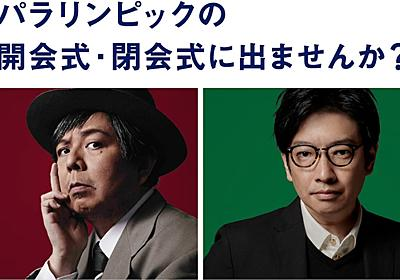 「東京2020パラリンピック」閉会式で小林賢太郎がステージ演出、開会式はケラ(コメントあり) - お笑いナタリー