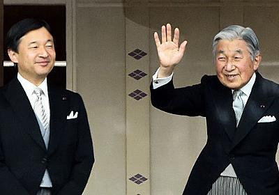 なぜ日本の天皇は125代も続いてきたのか | リーダーシップ・教養・資格・スキル | 東洋経済オンライン | 経済ニュースの新基準