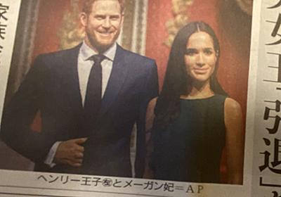 東京新聞に掲載されたヘンリー王子夫妻の記事の写真に翌日、訂正記事が…その内容に「こんな事ある?」「訂正記事書きながらカラダが震えただろうと想像される」 - Togetter