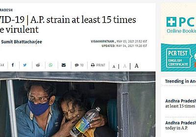 痛いニュース(ノ∀`) : 【滅亡】 新しく発見されたインドのN440K株、従来種より15倍の毒性を持つと専門家が発表 - ライブドアブログ