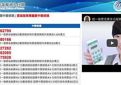 菓子パン買ったら3600万円当選!台湾人が「レシートを絶対に捨てない」理由 | News&Analysis | ダイヤモンド・オンライン
