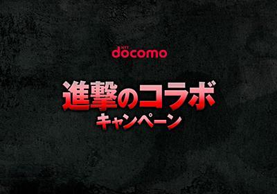 進撃のコラボキャンペーン|進撃の巨人×NTTドコモ