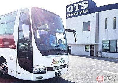 レンタカー会社、利用者多すぎて路線バス開設 背景に那覇空港の立地 県民の足にも | 乗りものニュース