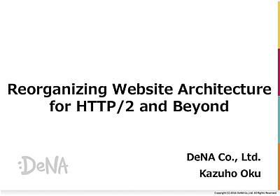Reorganizing Website Architecture for HTTP/2 and Beyond