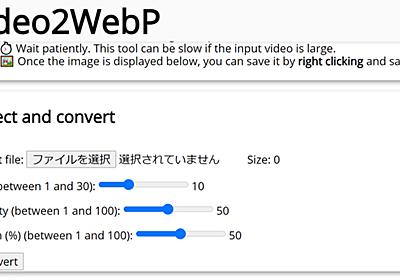 無料で動画ファイルをブラウザ上で簡単にアニメーションWebPに変換できる「Video2WebP」 - GIGAZINE