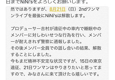 「メンバーが耐えきれず警察に通報」 アイドルユニット・NiNi's、プロデューサーのわいせつ行為により解散へ - ねとらぼ