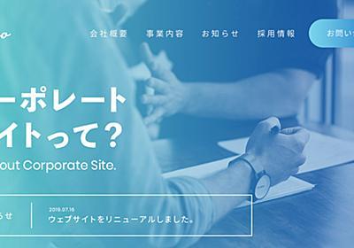 コーポレートサイトとは|その役割と必要なコンテンツ11選を解説 | 東京上野のWeb制作会社LIG