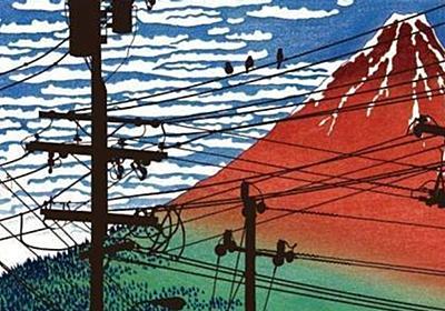 赤富士が電線だらけ... 啓発イラストが「カッコよくて逆効果」と話題に【無電柱化民間プロジェクト】 | ハフポスト