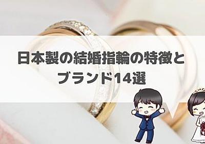 日本製の結婚指輪の特徴とブランド14選!   結婚式場探しブログ