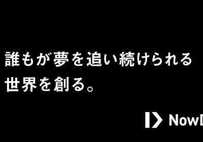 本田圭佑、成長中毒者のトップ・オブ・エンジニアを募集します。|NowDo|note