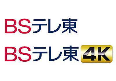BSジャパンが10月「BSテレビ東京」に名称変更。新4K8K衛星放送も「BSテレ東4K」に - AV Watch