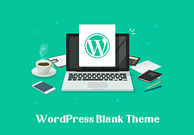 WordPressのおすすめブランクテーマ・スターターテーマまとめ【2021年版】 | Web Design Trends