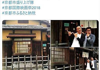 吉本興業「ミキ」が1ツイート25万円でPR表記なしの宣伝ツイート 依頼した京都市は「誤認させる投稿ではない」とステマ認めず (1/2) - ねとらぼ