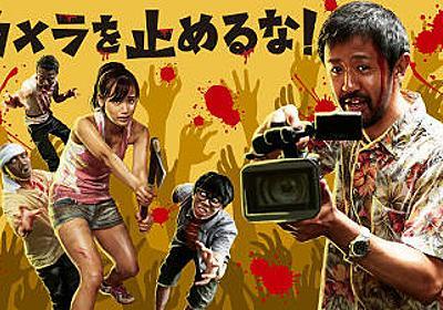 日本で大ヒットした映画「カメラを止めるな!」の海賊版がAmazonプライムで配信される - GIGAZINE
