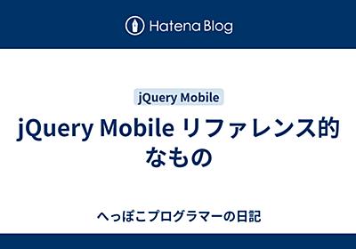 jQuery Mobile リファレンス的なもの - へっぽこプログラマーの日記