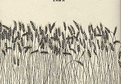 『反穀物の人類史──国家誕生のディープヒストリー』 農業の優越性という神話、国家の形成をめぐるパラドックス - HONZ