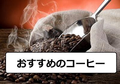【おすすめ】本当に美味しいコーヒー豆とコーヒー粉まとめ。口コミで話題、安いコスパのいい市販品、カルディやスタバ、コストコなどの人気店のブランド通販まで - FLO