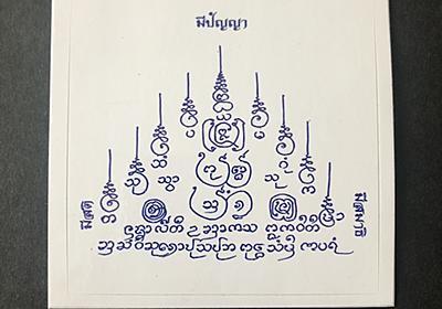 タイの寺院で貰える寺院ステッカーに想いを馳せる – 素人の研究社