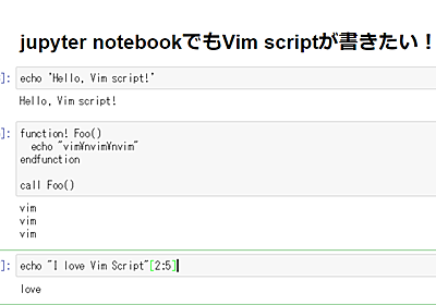 Jupyter notebookでもVim scriptが書きたい! - noharaのブログ