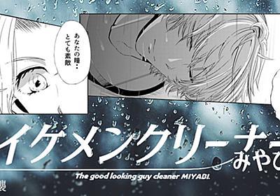 【漫画】イケメンクリーナー みやび | オモコロ