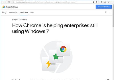 「Google Chrome」のWindows 7サポートは少なくとも2021年7月15日まで維持 - 窓の杜
