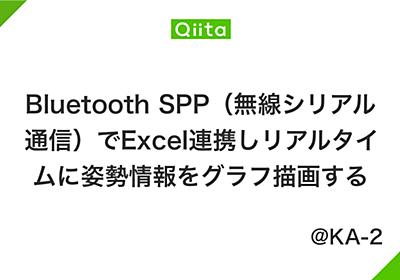 Bluetooth SPP(無線シリアル通信)でExcel連携しリアルタイムに姿勢情報をグラフ描画する - Qiita