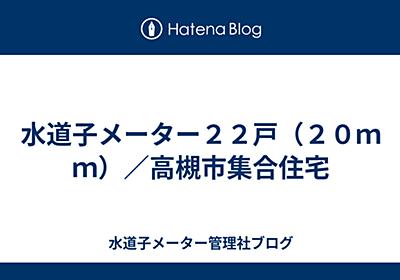 水道子メーター22戸(20mm)/高槻市集合住宅 - 水道子メーター管理社ブログ
