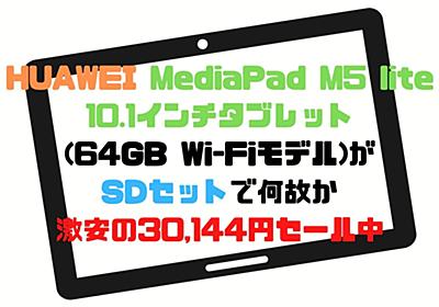 HUAWEI MediaPad M5 lite 10.1インチタブレット(64GB Wi-Fiモデル)がSDセットで何故か激安の30,144円セール中 - 胃もたれ沢 吐瀉夫の日常