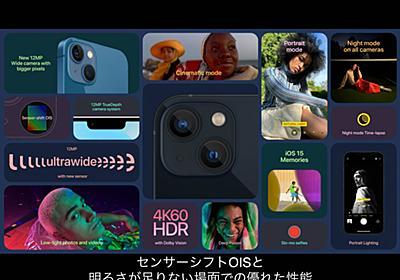 iPhone 13のカメラはどこがすごくなったの? スペック表ではわかりにくい進化ポイントを解説 [iPhone駆け込み寺] - ケータイ Watch