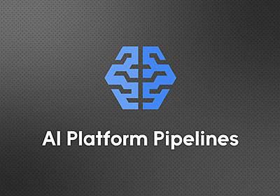AI Platform Pipelines (Kubeflow Pipelines)による機械学習パイプラインの構築と本番導入 - ZOZO Technologies TECH BLOG