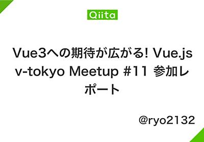 Vue3への期待が広がる! Vue.js v-tokyo Meetup #11 参加レポート - Qiita