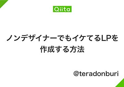 ノンデザイナーでもイケてるLPを作成する方法 - Qiita