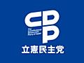 【談話】韓国政府によるGSOMIA破棄決定について - 立憲民主党