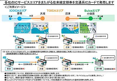 JR本州3社、エリアをまたいだIC定期券サービスを3月から提供 - ケータイ Watch