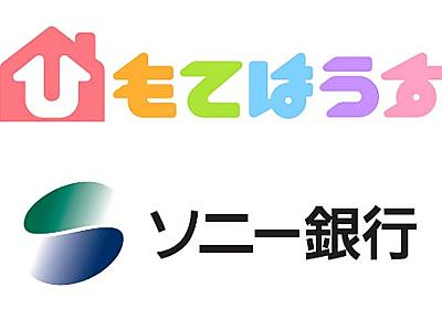 ソニー銀行、アニメ「ひもてはうす」製作へ1口5万円の投資型クラウドファンディング - AV Watch