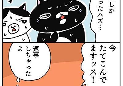 夕暮れの訪問者【新聞勧誘】 - ネコノラ通信web