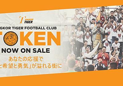 カンボジアリーグからACL出場を目指す日系サッカークラブ「アンコールタイガーFC」がクラブトークンを新規発行・販売を開始!