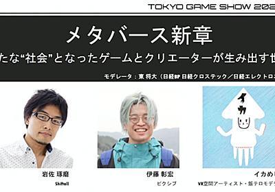 3Dモデルを作って儲かる? メタバースの今と未来を3Dモデル制作者らが語る/東京ゲームショウ2021 TGSフォーラム講演レポート