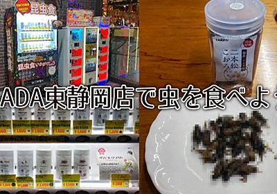 OSADA東静岡店に昆虫食自販機設置!コオロギ煮干し食べてみました! - 静岡市観光&グルメブログ『みなと町でも桜は咲くら』